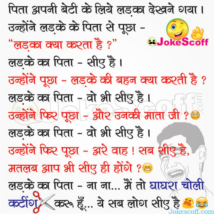 CA hai Funny Jokes in Hindi