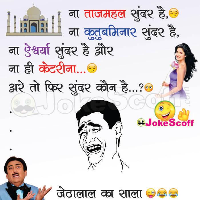 funny jokes on tarak mehta ka ooltah chashmah jethalal sundarlal