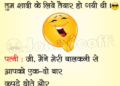 husband ask to wife very funny jokes