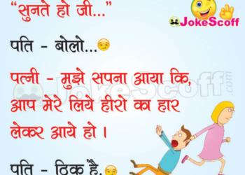 husband wife good morning jokes in hindi