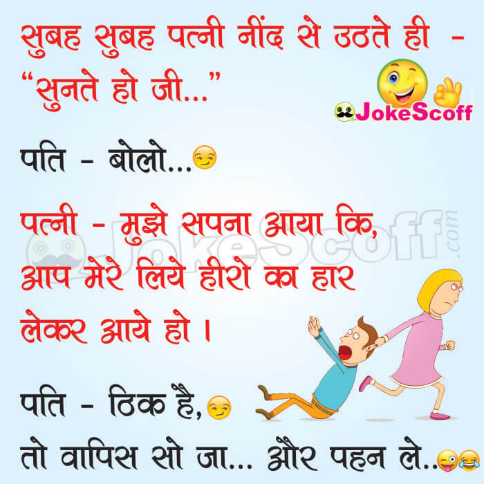 husband wife good morning jokes in hindi
