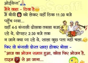 Bengali Friend Funniest WhatsApp Jokes Hindi