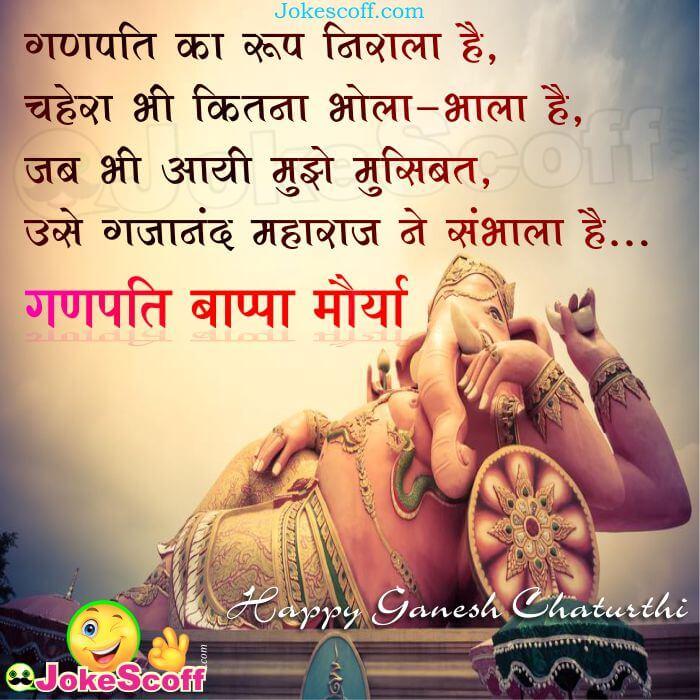Happy Ganesh Chaturthi WhatsApp Status and Wish