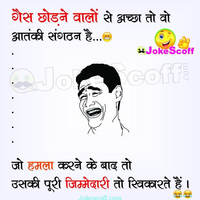 Indian People Fart vs Terrorist jokes in Hindi