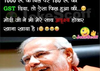 Jokes on Restaurant GST Bill in Hindi