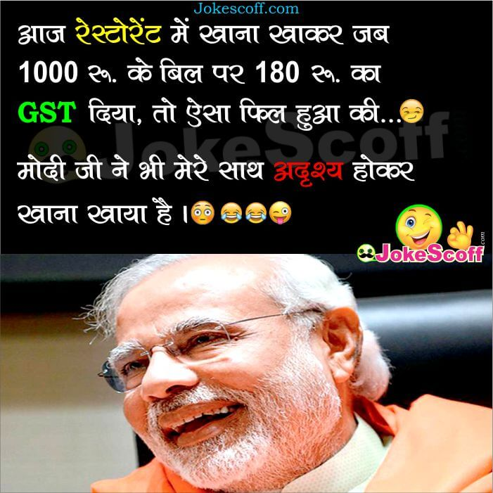 Jokes on Restaurant GST Bill in Hindi