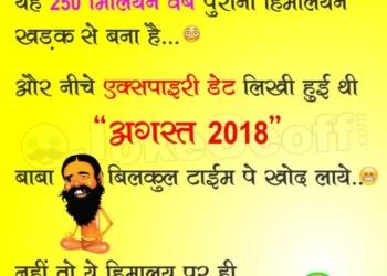 Patanjali Namak Funniest Ramdev Baba Jokes