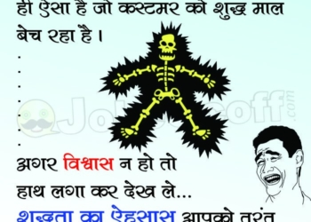 Power house shock funny jokes in hindi
