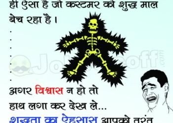Power house shock funny jokes in hindi