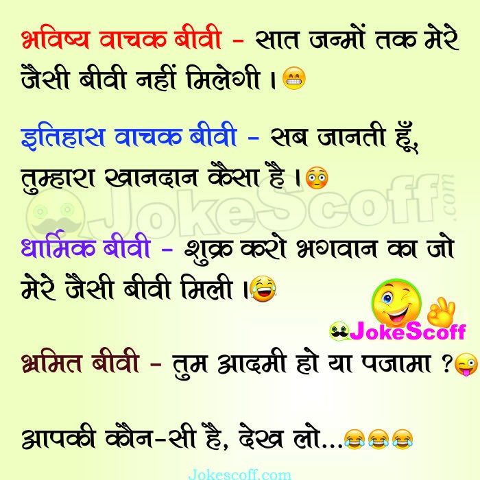 Type of Wife Funniest Jokes in Hindi