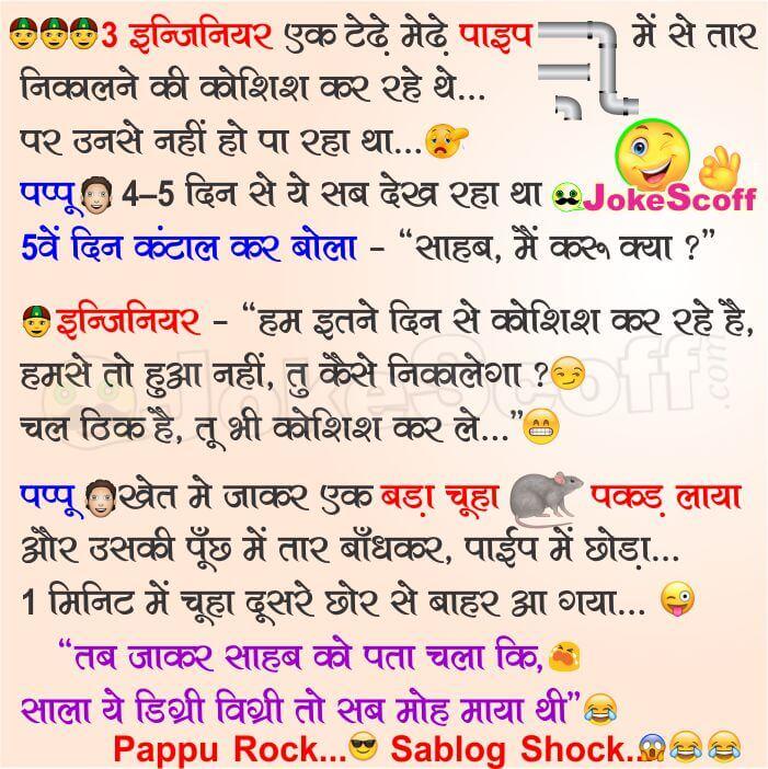 engineer vs pappu jokes