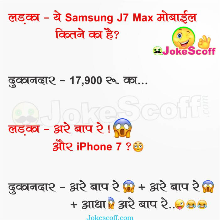samsung and iphone mobile jokes in hindi