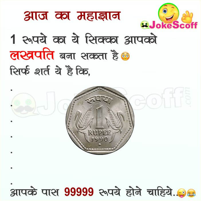 1 Rs coin become lakhpati Jokes in Hindi