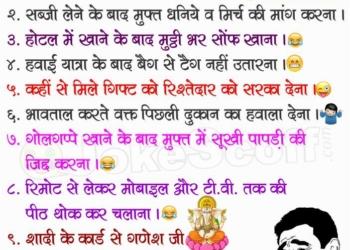10 Funny Symptoms of Indian People Jokes in Hindi