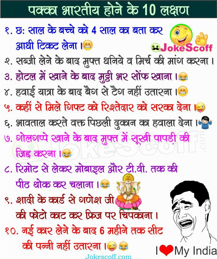 10 Funny Symptoms of Indian People Jokes in Hindi