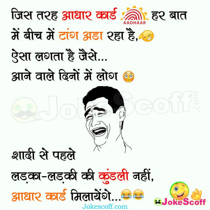 Aadhaar Card New Funniest Jokes Lastest