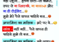 Apartment Rent House Santa Banta Jokes in Hindi