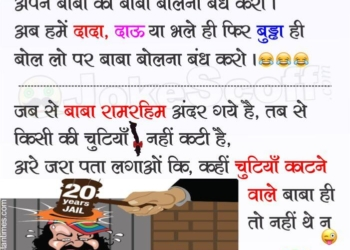 Baba Ram Rahim Funny WhatsApp Jokes