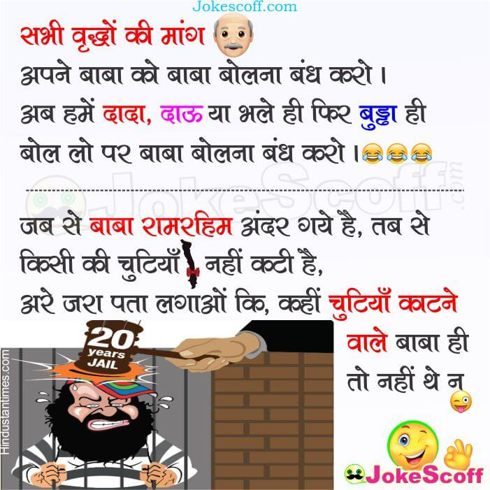 Baba Ram Rahim Funny WhatsApp Jokes