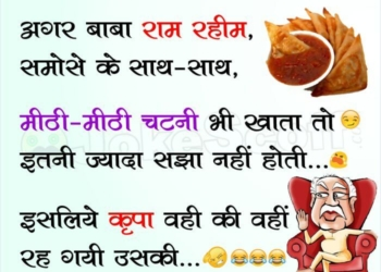 Ram Rahim vs Nirmal Baba Funny Jokes in Hindi