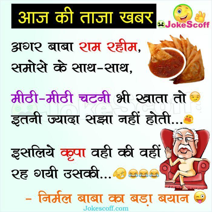 Ram Rahim vs Nirmal Baba Funny Jokes in Hindi