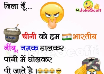 China vs India Jokes and SMS in Hindi