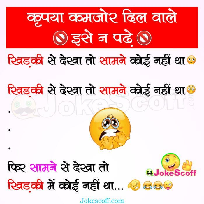 Funniest Shayari in Hindi