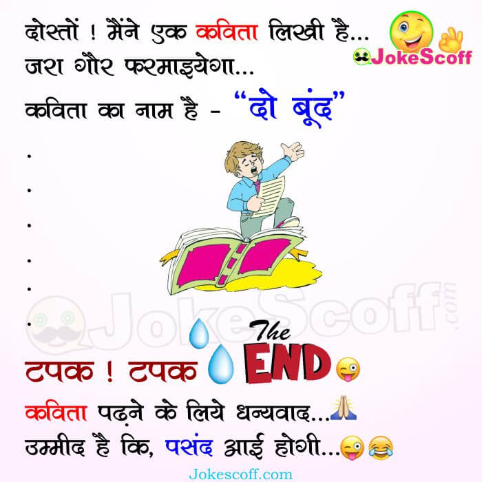 Funny Poem Jokes in Hindi - Do Bund Kavita