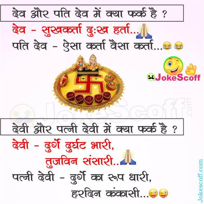 Ganesh Chaturthi Aarti Jokes Husband Wife Jokes
