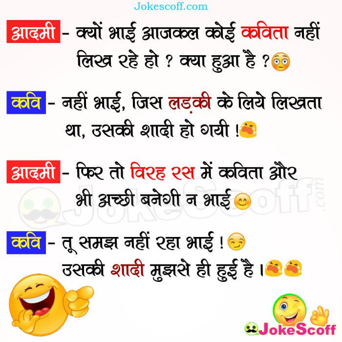 Girlfriend Marriage of Poet Funny Jokes in Hindi