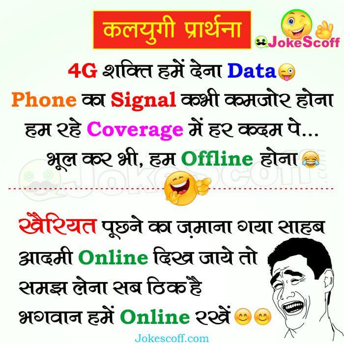 Kalyugi Prathna - New Generation Pray Jokes