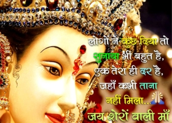 Navratri Status for Whatsapp, Maa Durga Sherawali Status in Hindi