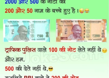 New 200 and 50 Rs Note Jokes in Hindi