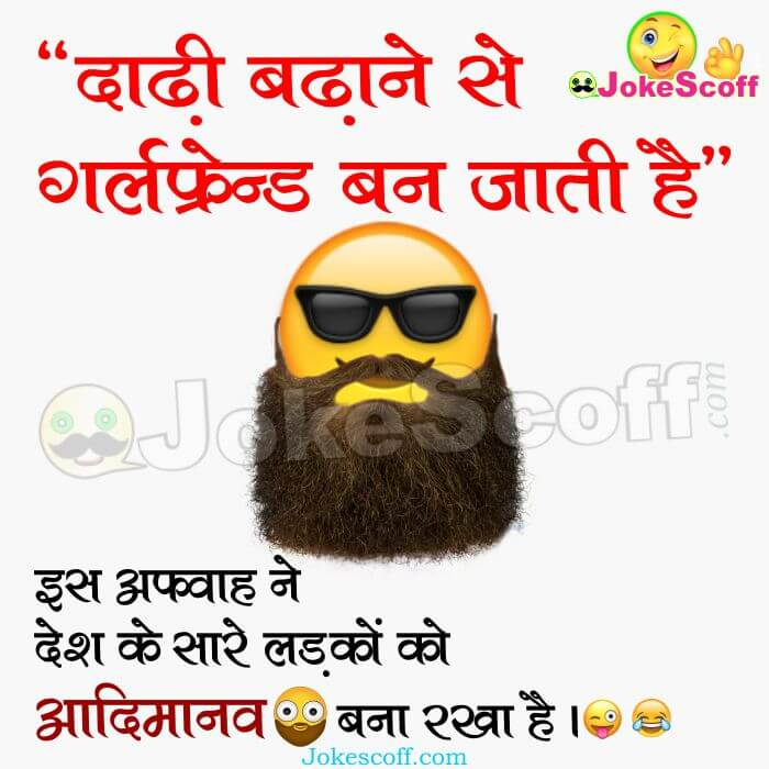 New Fashion Beard of boy Funny jokes for whatsapp