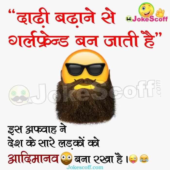 New Fashion Beard of boy Funny jokes for whatsapp