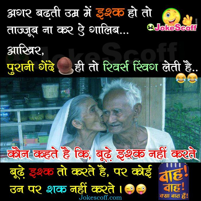 Old Man Women Love Jokes in Hindi for WhatsApp