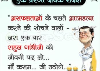Rahul Gandhi failure political Funny Jokes