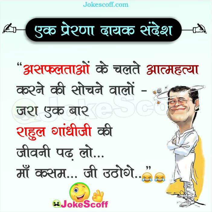 Rahul Gandhi failure political Funny Jokes