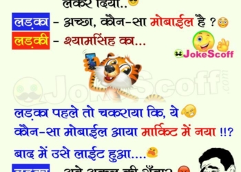 Samsung Mobile Funniest Jokes