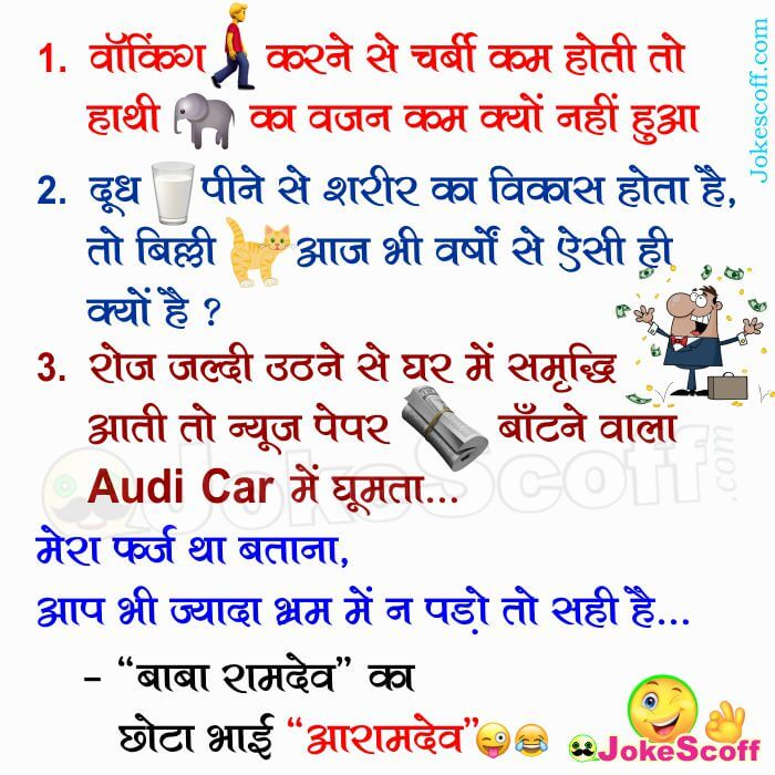 Aaramdev Baba & Ramdev Baba Jokes for WhatsApp