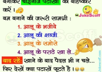 Diwali Funny SMS Jokes in Hindi