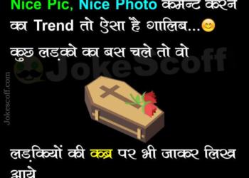 Facebook Jokes in Hindi