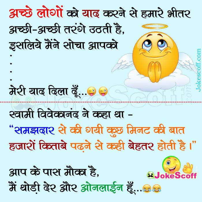 Funny Flirtatious Jokes for Friend in Hindi