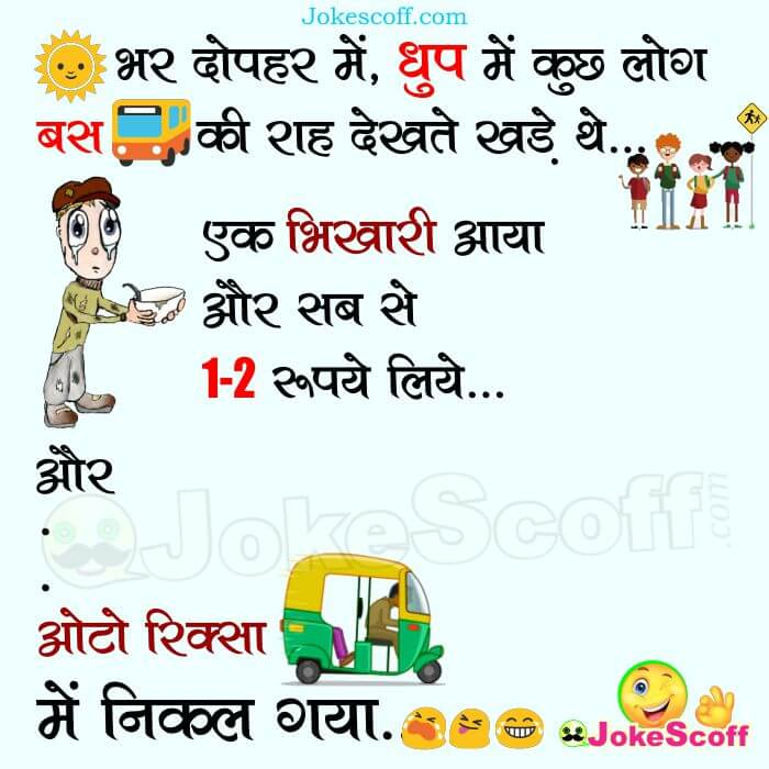Funny Indian Beggar jokes for WhatsApp and Facebook