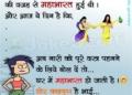 Ghor Kalyug Jokes in Hindi
