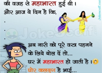 Ghor Kalyug Jokes in Hindi