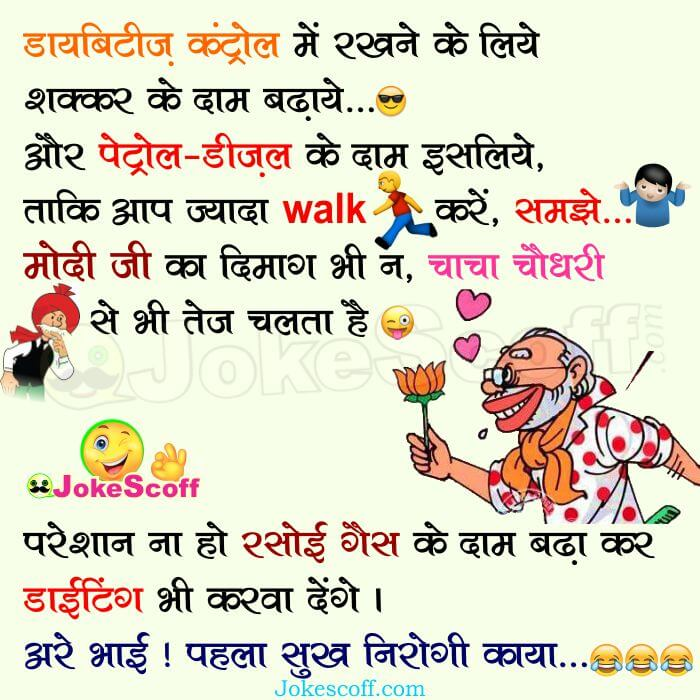 Inflation Narendra Modi Political Jokes in Hindi
