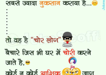 JIO plan Funny Jokes