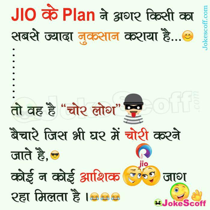 JIO plan Funny Jokes
