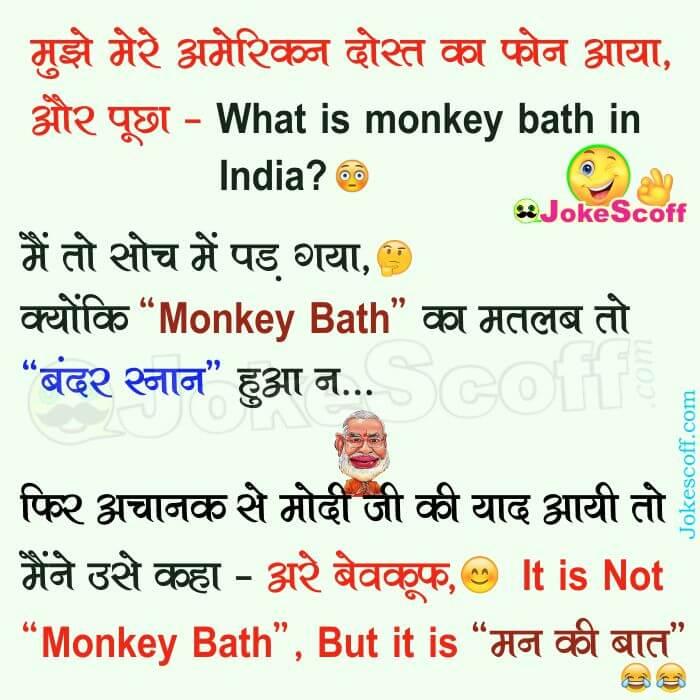 Narendra Modi Funny Jokes - Man Ki baat